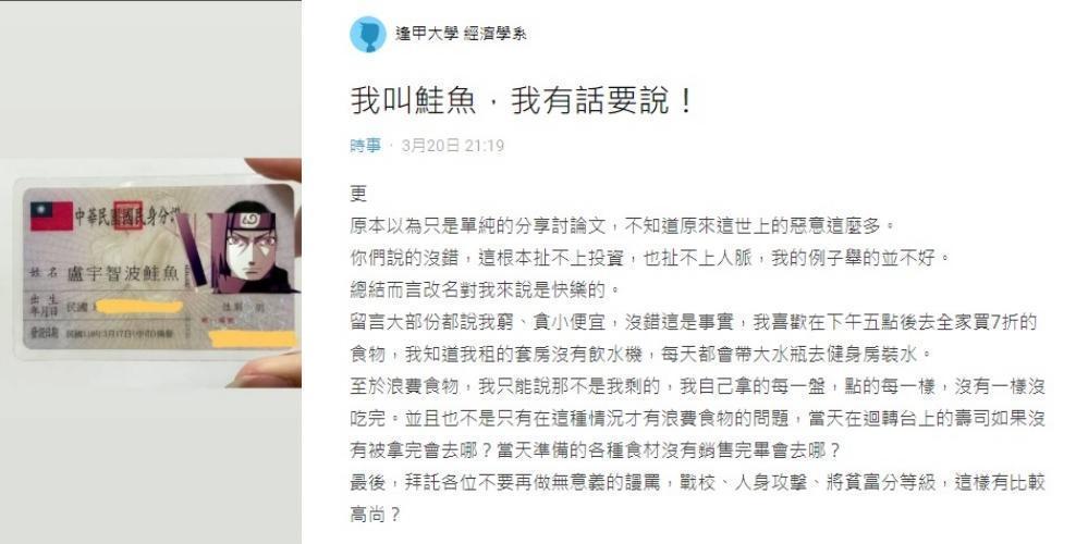 「盧宇智波鮭魚」發文反擊批評他改名的網友。(翻攝自網路論壇Dcard)