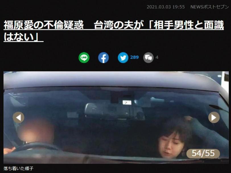 福原愛過去曾分享,坐在江宏傑車上的副駕駛座,是種浪漫與有名分的愛。(翻攝自《女性SEVEN》官網)
