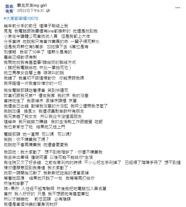 原PO在臉書社團發文,描述劈腿前女友哭求復合的始末。(翻攝「靠北女友my girl」)