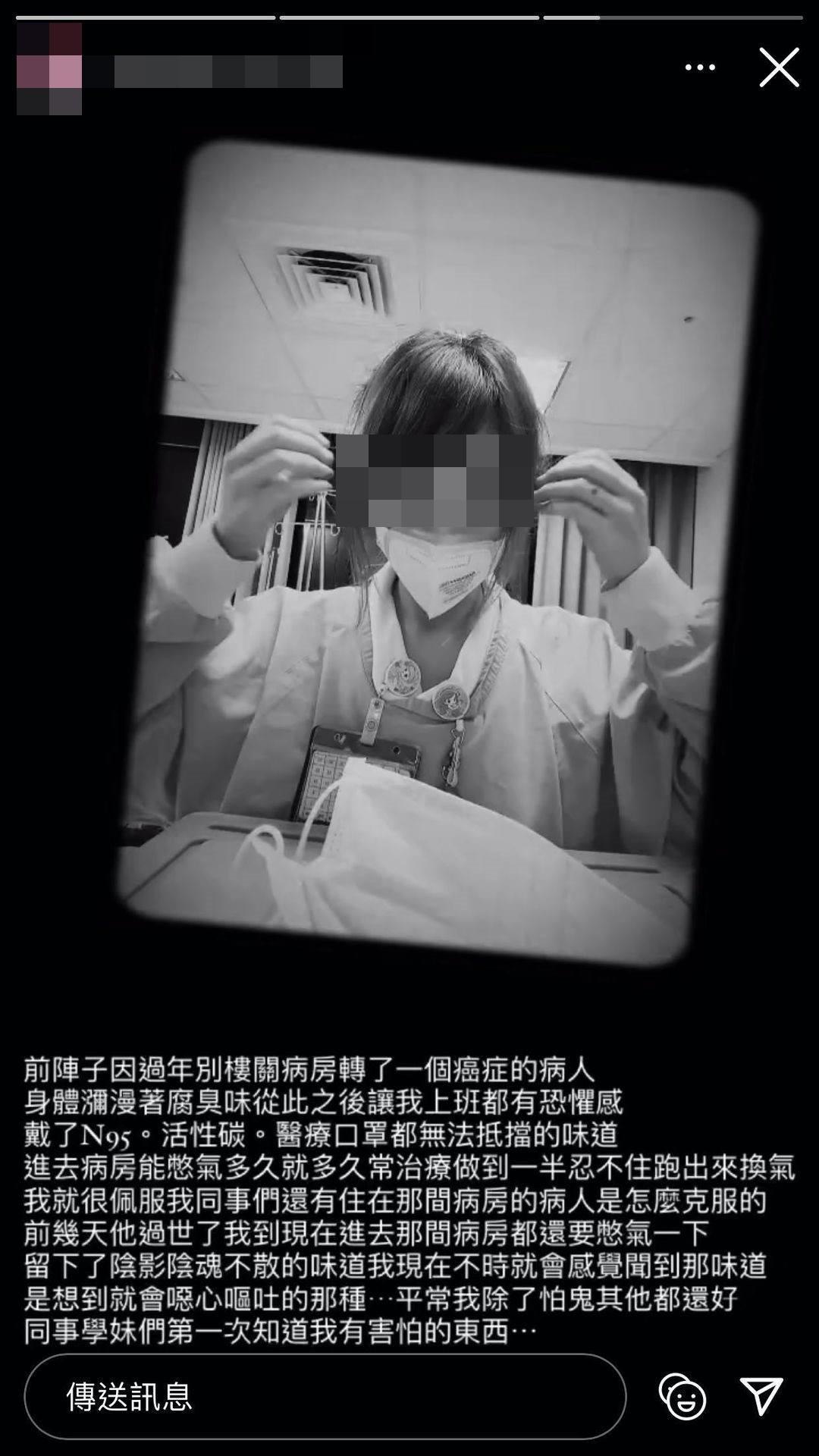 陽明交通大學附設醫院護理師嫌棄已逝病患。(翻攝自被爆料護理師IG)