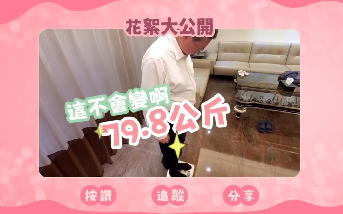 晚間鄭文燦瑜於臉書po出量體重影片,證實自己體重確實只有79.8kg。(翻攝自鄭文燦臉書)