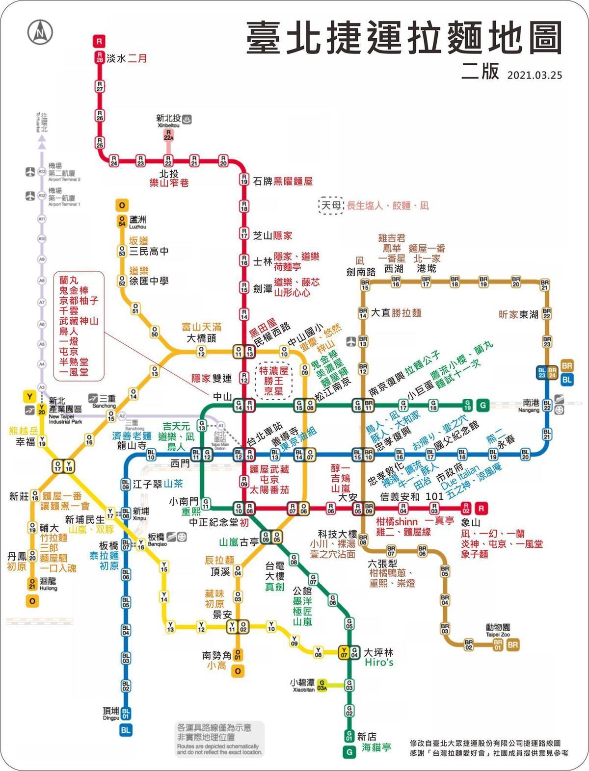 網友自製的「台北捷運拉麵地圖」,引發熱烈回響。(翻攝自鐘萱臉書)