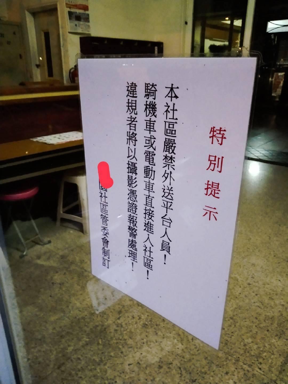 社區公告「嚴禁外送員騎進社區送餐,違者將攝影舉發報警處理」。(翻攝臉書社團:外送員的奇聞怪事)