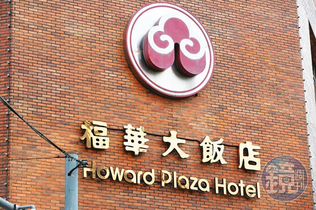 福華飯店集團市值逾200億元,創辦人廖欽福2007年以101歲高壽過世後,集團由第二代及第三代接班。