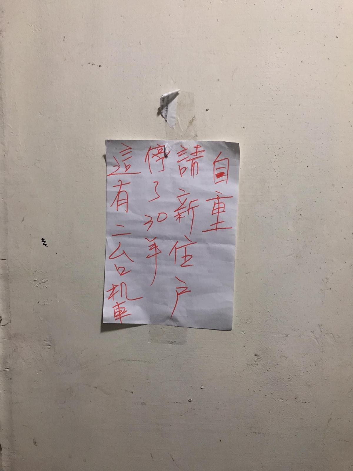 公寓老住戶在1樓貼公告寫著「這有二台機車停了30年,請新住戶自重」,讓原PO超級無言。(翻攝自爆怨2公社)
