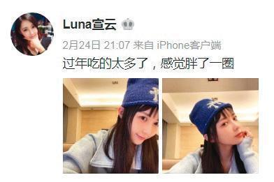 今年過年,Luna貼出想要減肥的心聲,也被聯想是否孕後想要保持身材。(翻攝自Luna宣云微博)