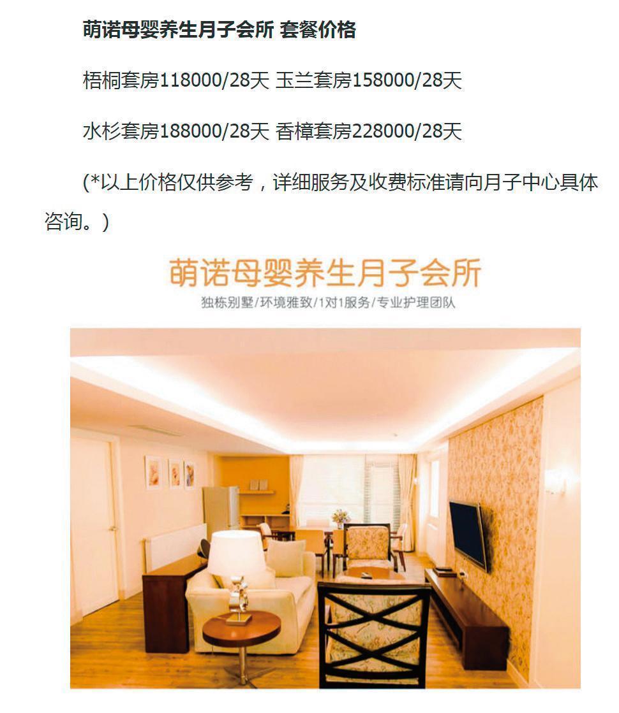 上海這家高級月子中心的價錢非常高端,而且還是台灣的女企業家過去開的。(翻攝自pcbaby)