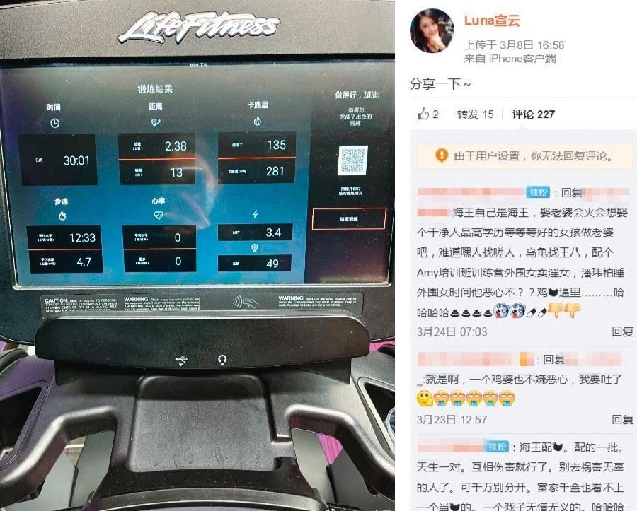 潘瑋柏的老婆Luna一言一行都惹黑粉酸她,網路惡言惡語還扯上「天王嫂訓練營」相關字眼。(翻攝自Luna宣云微博)