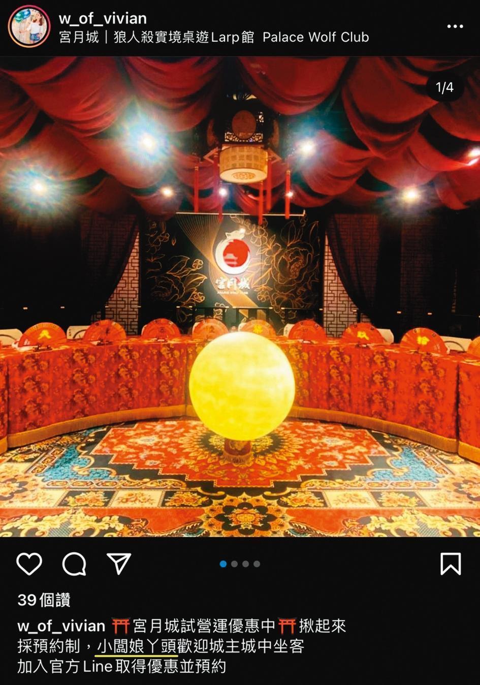 黃霈麒在私人IG稱呼ㄚ頭為小闆娘為桌遊店宣傳。(翻攝自黃霈麒IG)