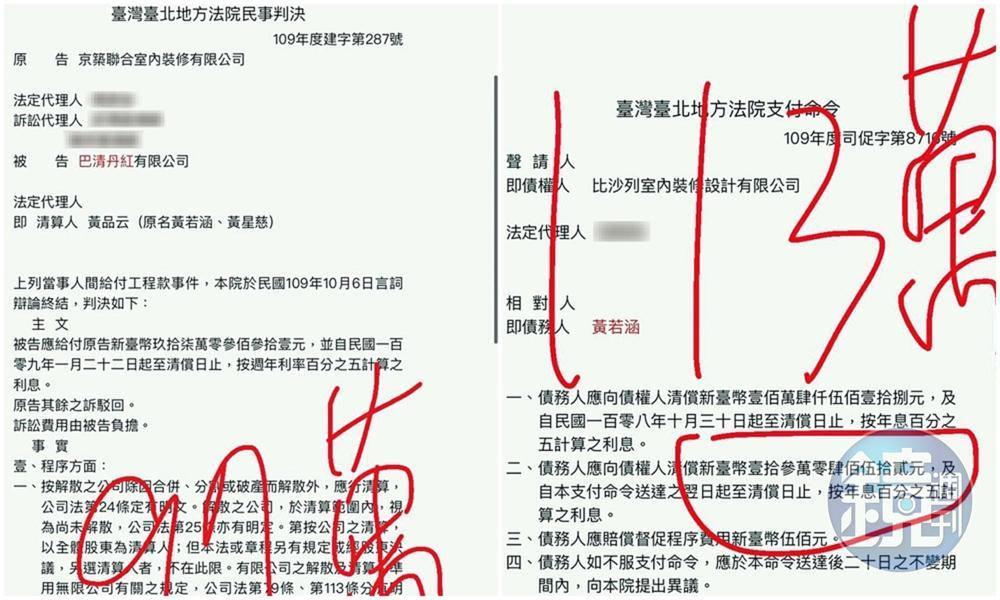 黃霈麒共欠了兩家設計公司210萬元的債務。(讀者提供)
