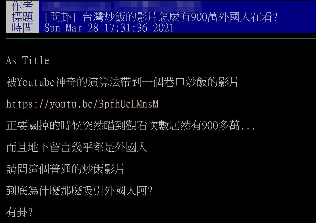 原PO在PTT以「台灣炒飯的影片怎麼有900萬外國人在看?」為題發文,引發廣大網友開酸。(翻攝自PTT)