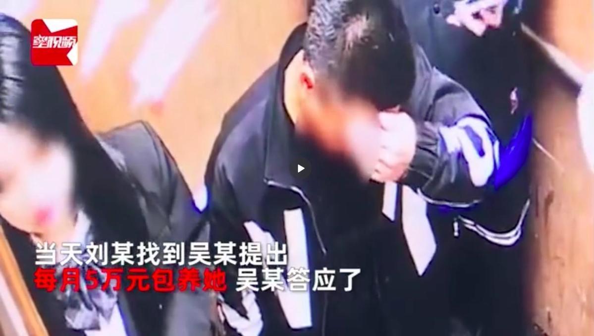 自稱「老闆」的劉姓男子提出每月要花人民幣5萬元包養,嫩妹答應後2人也發生關係。(翻攝自星視頻微博)