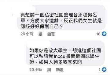 「好好保護自己-政大噁男名單蒐集」創辦人在個人臉書號召女生加入社團。(翻攝自PTT)