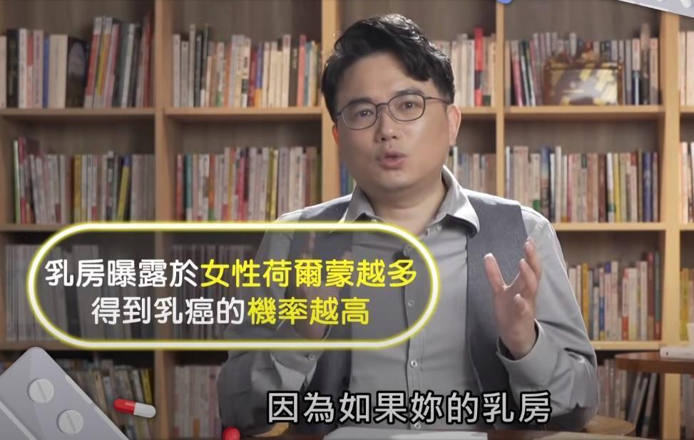 外科醫師江坤俊表示「環境荷爾蒙」與「肥胖」是目前認為導致女性罹患乳癌的2大原因。(翻攝自節目「健康2.0」YouTube)