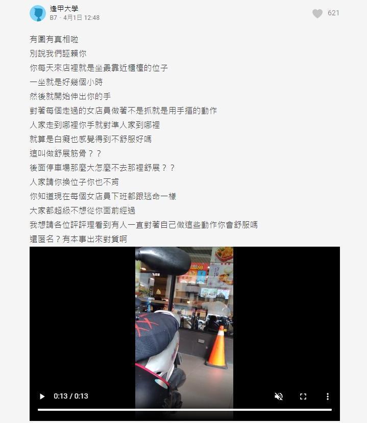 網友直指原po會對所有女店員做出猥褻動作,反嗆他敢不敢出來對質。(翻攝自Dcard)