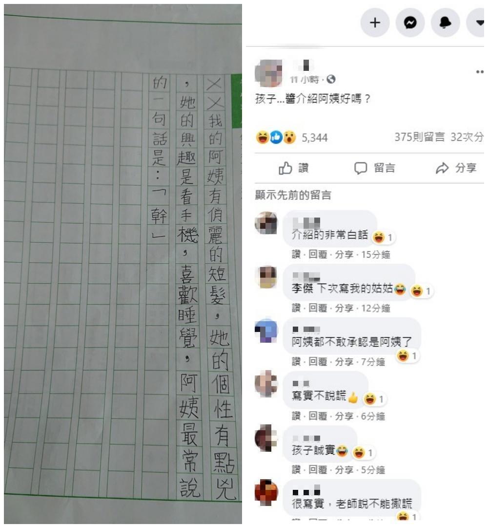 網友PO出小學三年級學童寫的作文,小朋友寫下阿姨最愛說的一句話是髒話。(翻攝自「爆料1公社」臉書)