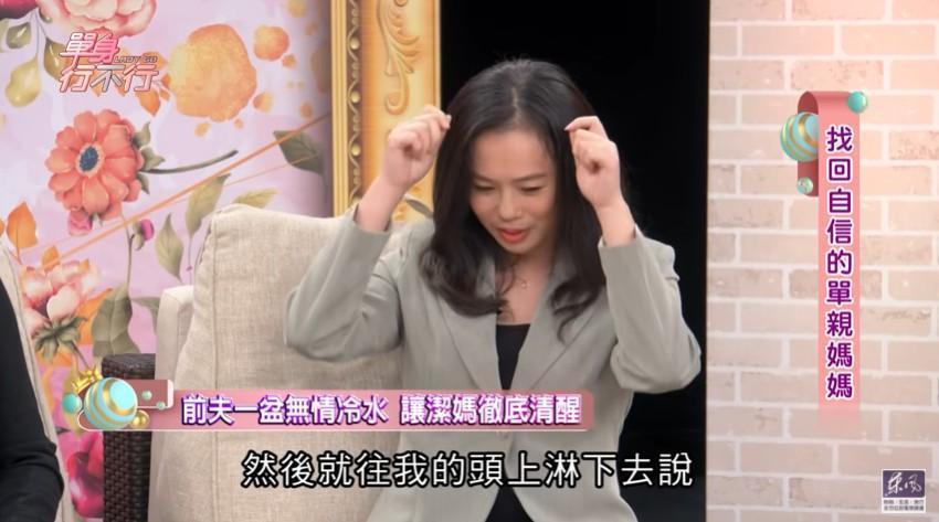 潔媽上節目分享偷吃丈夫當年往她頭上淋水。(翻攝自東風衛視YouTube)