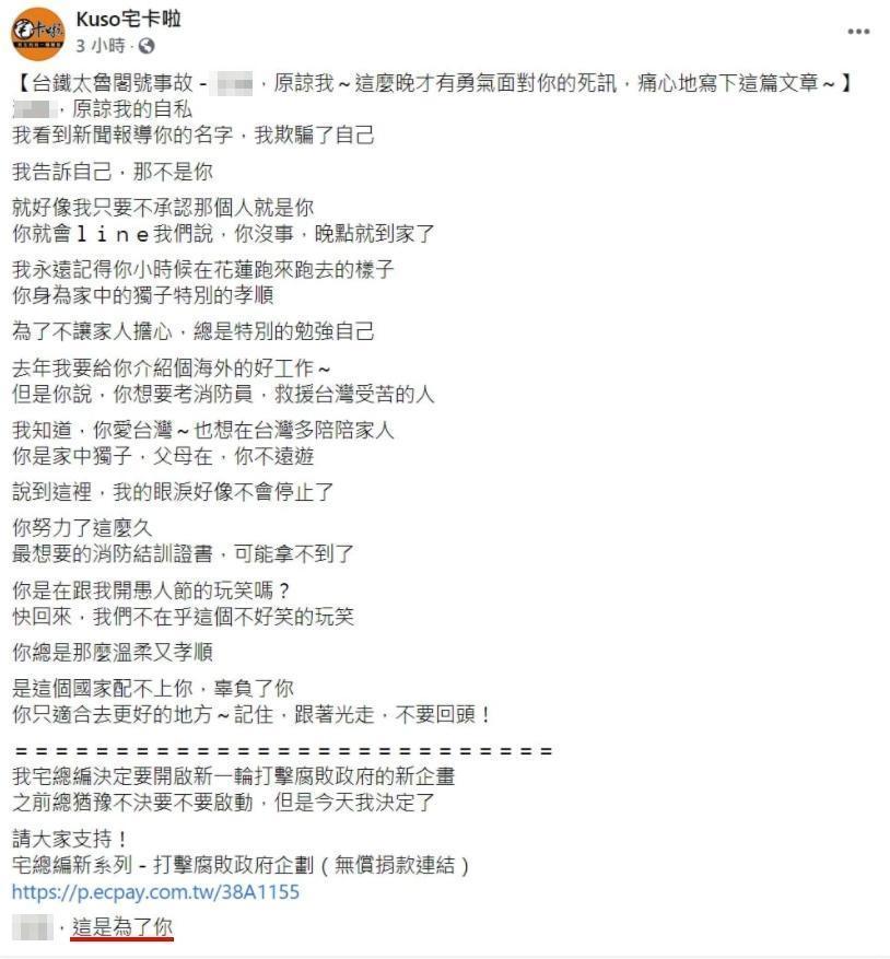 臉書粉專宅卡啦以緬懷罹難者名義,向大家募款要打擊政府,引發爭議。(翻攝自臉書)