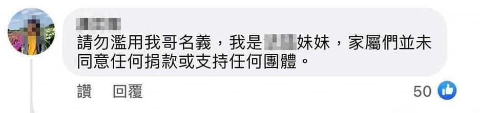 家屬出面表示,他們並無同意捐款或支持任何團體。(翻攝臉書)