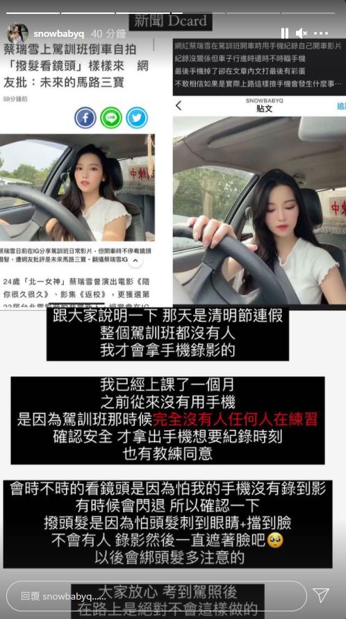 今(9日)蔡瑞雪在IG發文解釋當時駕訓班沒有其他人,才會用手機錄影。(翻攝自snowbabyq IG)