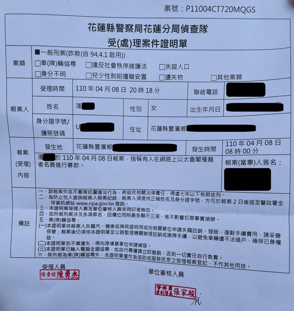 家屬已赴警局報案,且強調絕不撤告。(翻攝自四叉貓臉書)