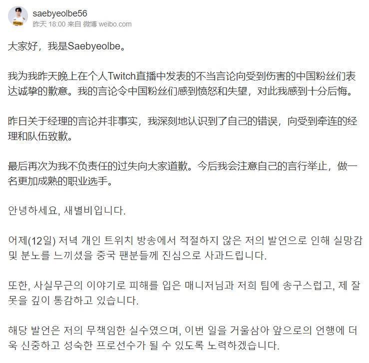 微博出現帳號名為「Saebyeolbe56」的道歉文。(翻攝微博)
