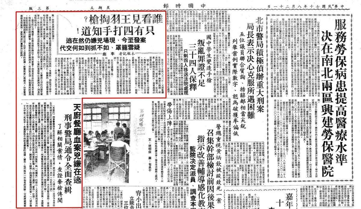 天廚餐廳1981.08.21中國時報報導內容。(翻攝國家圖書館電子資料庫)