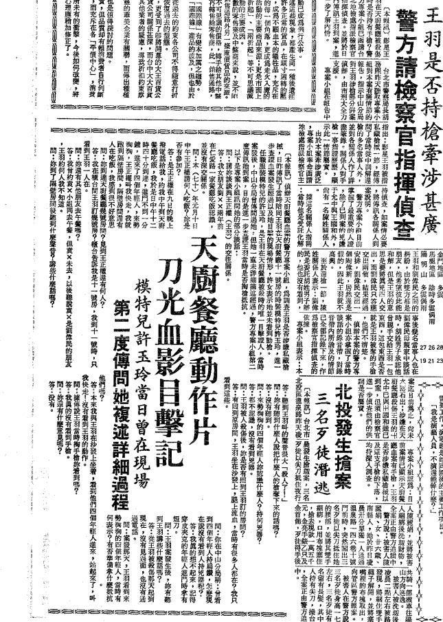 天廚餐廳1981.10.05中國時報報導內容。(翻攝國家圖書館電子資料庫)