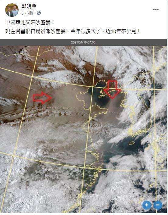 中央氣象局長鄭明典今在臉書也發文提醒,「中國華北又來沙塵暴!」更稱「今年很多次了,近10年來少見!」。(翻攝臉書)
