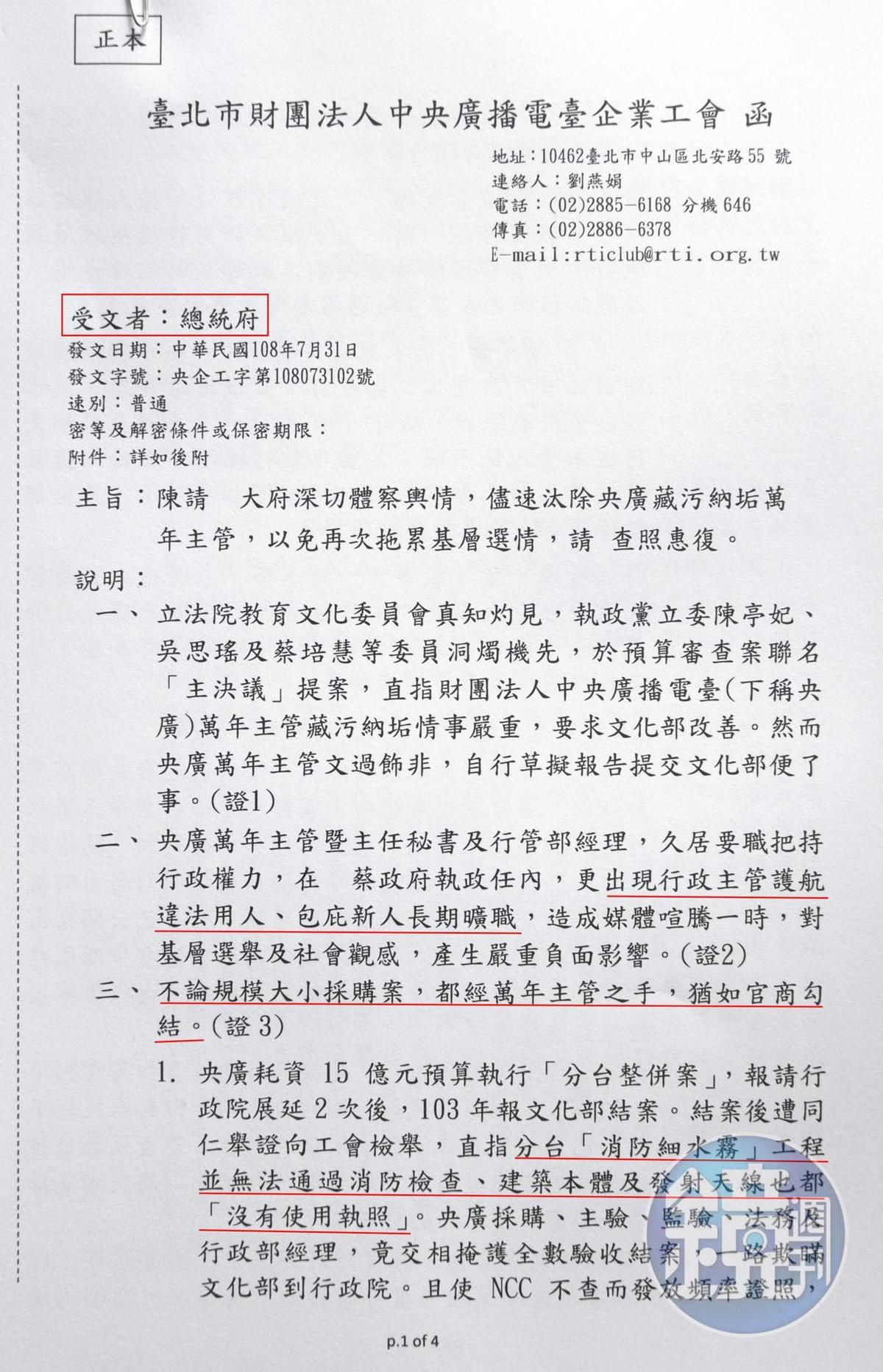 央廣工會曾上書總統府,痛陳採購、人事弊端。