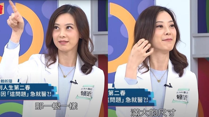 婦人指著診療室的手術燈解釋男友的尺寸,讓整形外科醫生賴昕隄嚇傻。(翻攝自節目《醫師好辣》官方YouTube)