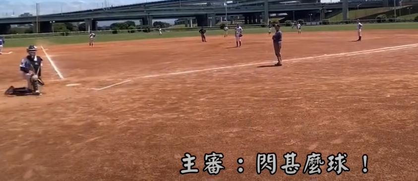 主審質問捕手「閃什麼球!」(翻攝自海綿體寶寶 YouTube頻道)