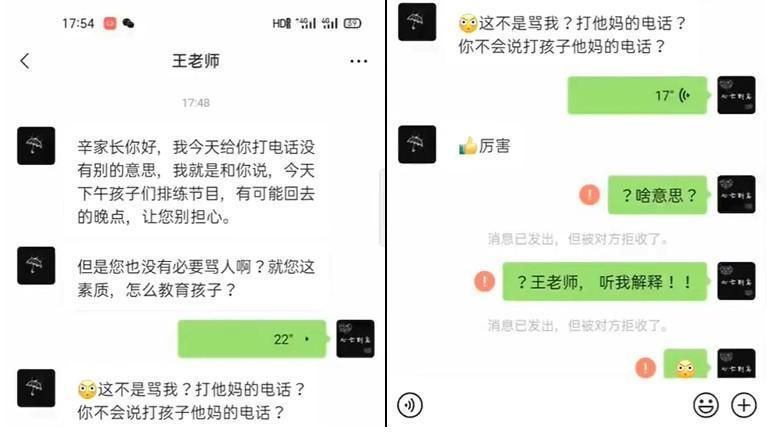 王老師一怒之下,封鎖辛男的微信帳號。(翻攝自微博)