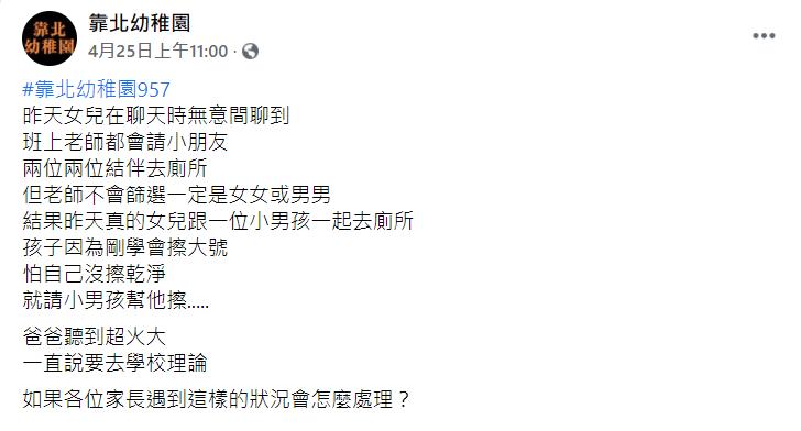 原PO在臉書上詢問網友,遇到這樣的情況該怎麼處理。(翻攝臉書「靠北幼稚園」)
