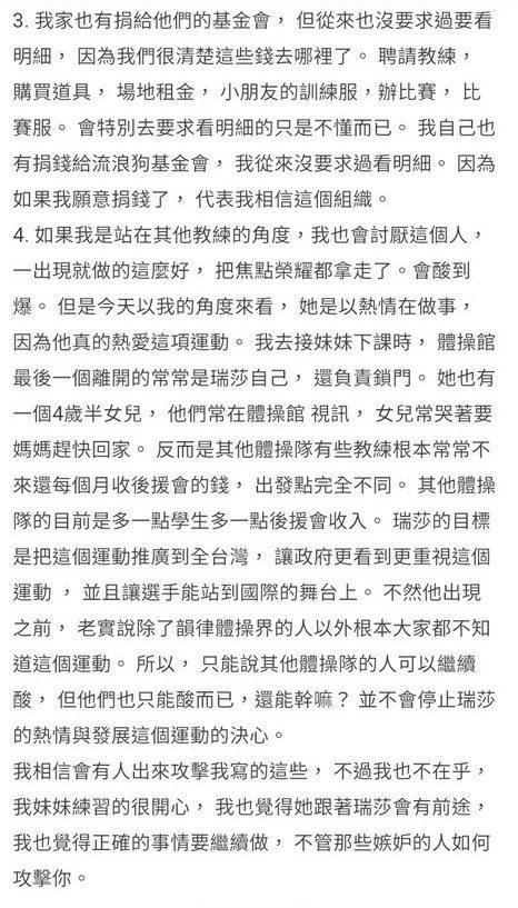 署名「林心」的網友在Dcard文章下方留言。(翻攝Dcard)