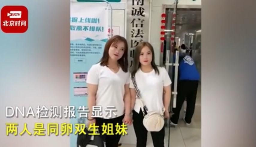 親子鑑定結果證實2人確實是同卵雙胞胎,讓她們感動落淚。(翻攝自微博)