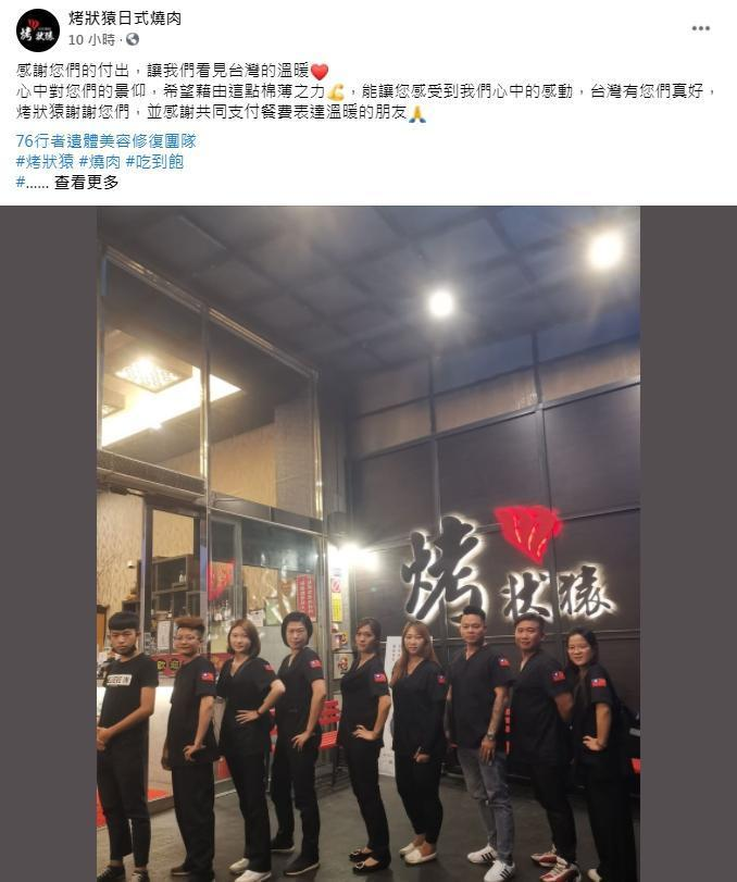 店家感謝他們的付出,希望用回饋餐點方式表示心意,「台灣有您們真好」。(翻攝烤狀猿臉書)