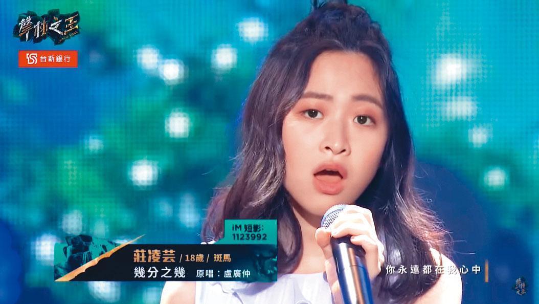 莊凌芸參加選秀節目《聲林之王》出道,去年底發行首支單曲。(翻攝《聲林之王》)