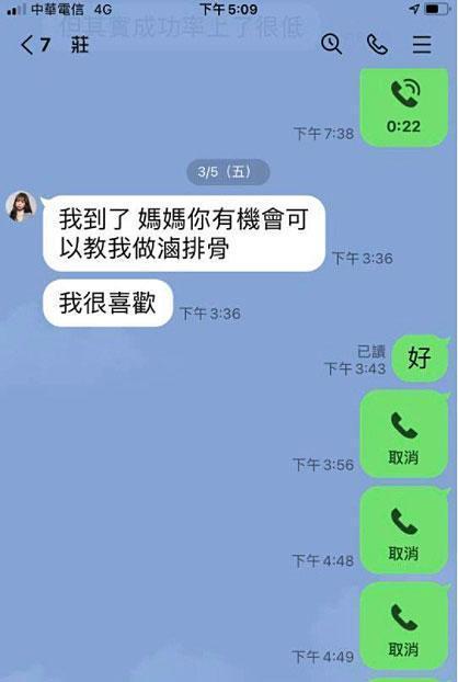 莊凌芸墜樓前曾發訊息給母親,之後再也聯繫不上。(莊母提供)