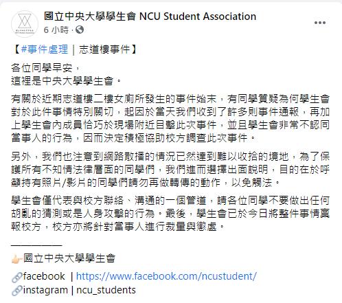 學生會在臉書粉專發表聲明,呼籲同學們停止轉傳。(翻攝自中央大學學生會臉書)