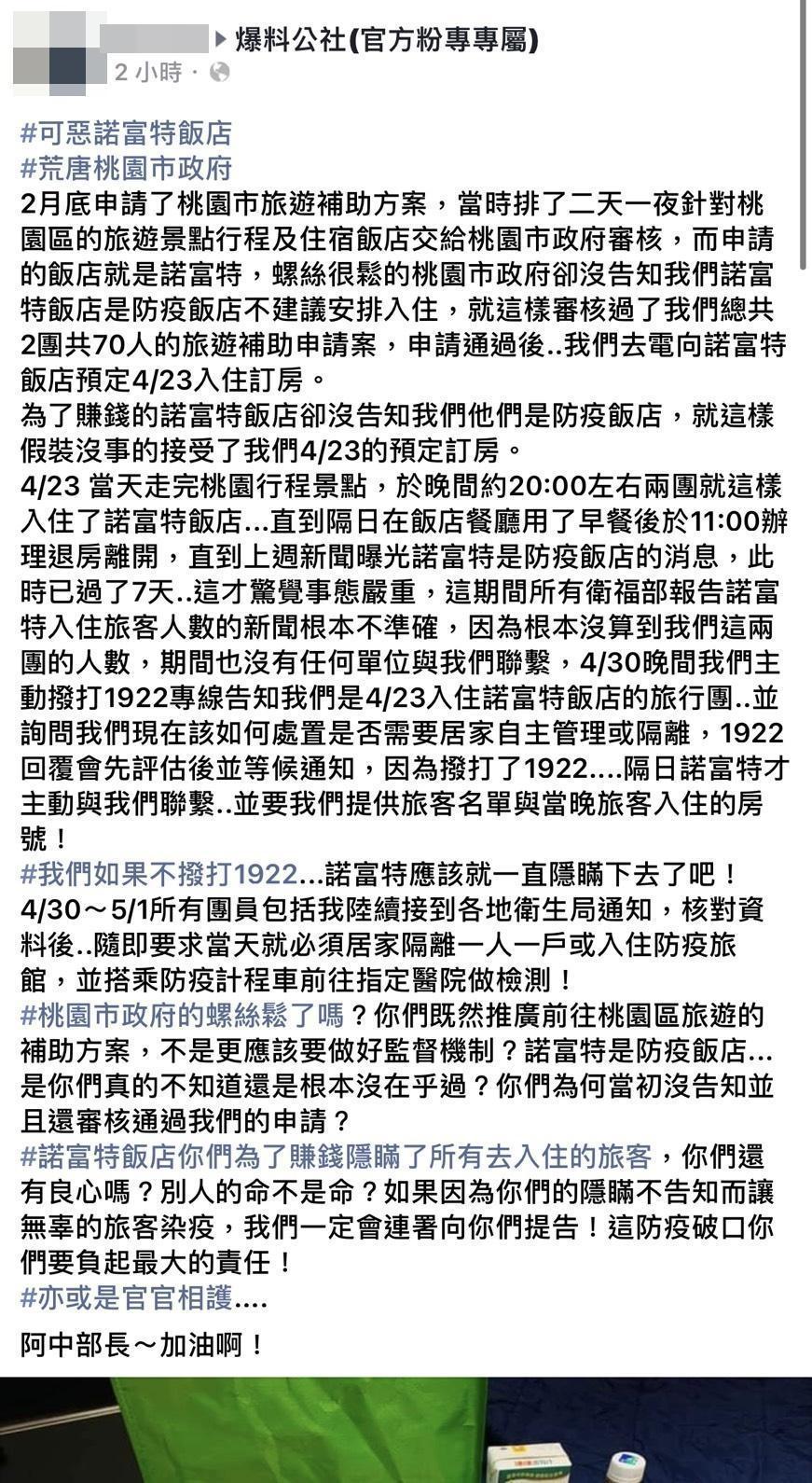 有網友在《爆料公社》指諾富特隱匿70人入住紀錄。(翻攝自臉書《爆料公社》)