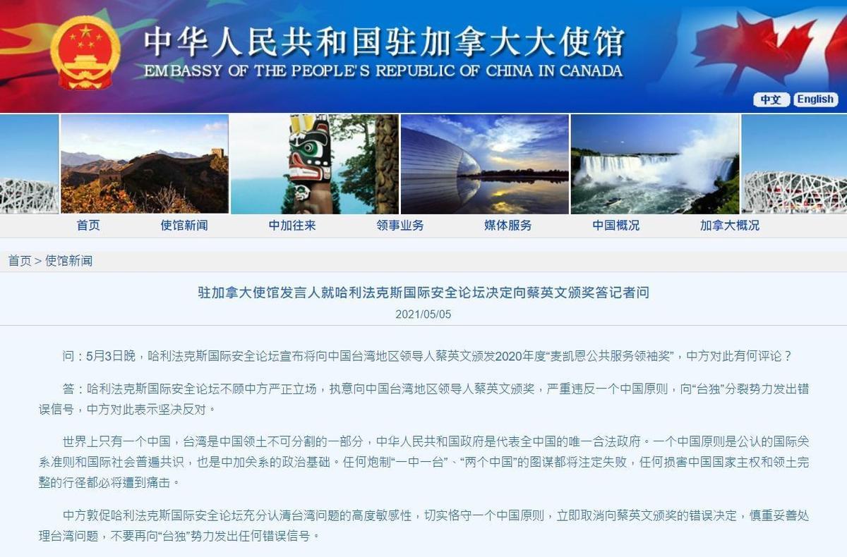 中國駐加拿大使館痛批HFX的決定,要求取消頒獎給蔡英文。(翻攝自中國駐加拿大使館)
