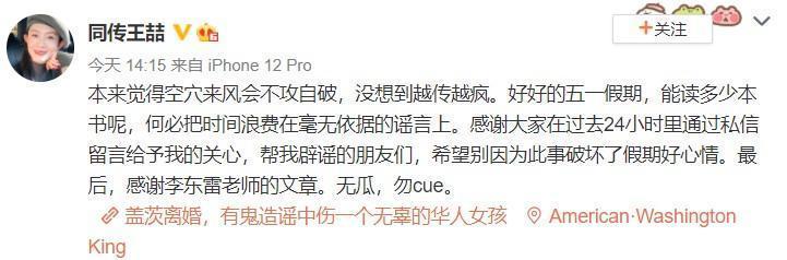 遭控害比爾蓋茲離婚,中國女翻譯王喆發文澄清。(翻攝自王喆微博)