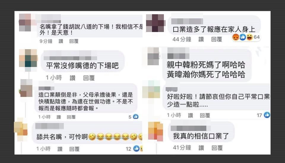 有不少偏激網友在黃暐瀚母親死訊下留言各種偏激言語。(翻攝尚書大人真機靈臉書)