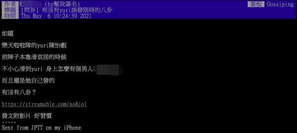 有網友爆料「誤發IG限時動態」,疑似為與男友的親密影片,掀起大票網友在PTT上熱議。(翻攝自PTT)