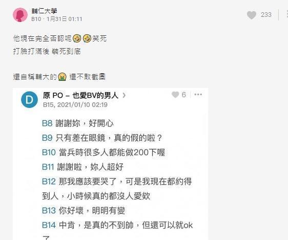 有網友指出,疑似該世新男曾謊稱自己就讀輔仁大學。(翻攝自Dcard)
