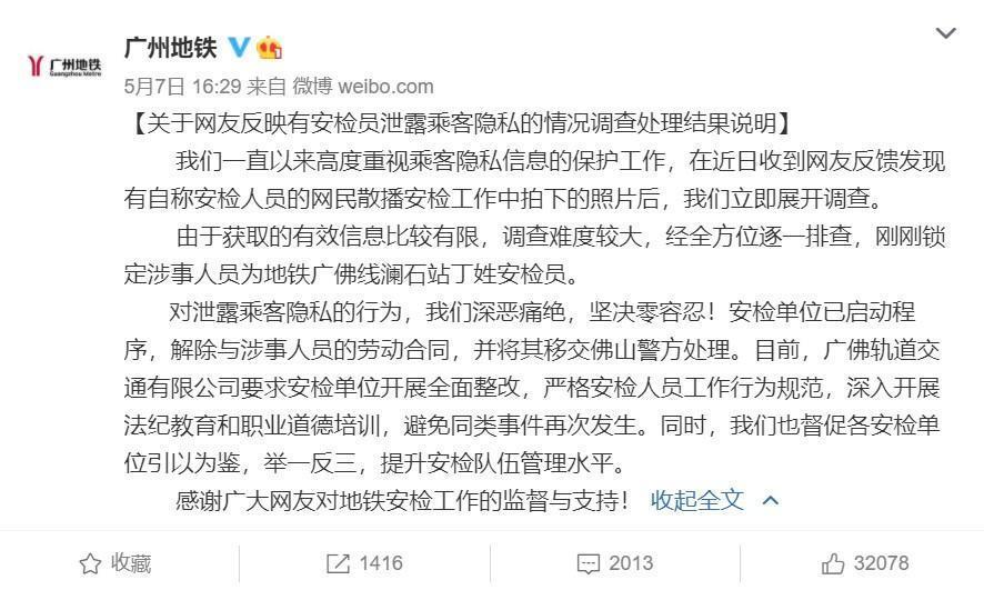 廣州地鐵發文表示,已鎖定涉事者,並與其解約及送交警方處理。(翻攝自微博)
