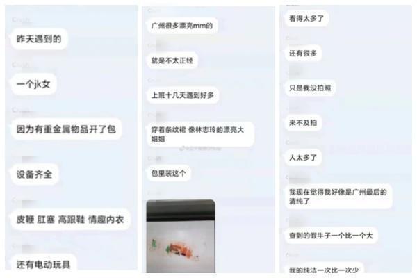 該名安檢員還嘲諷「很多漂亮女孩都不太正經」,並自稱是「廣州最後的純潔」。(翻攝自微博)