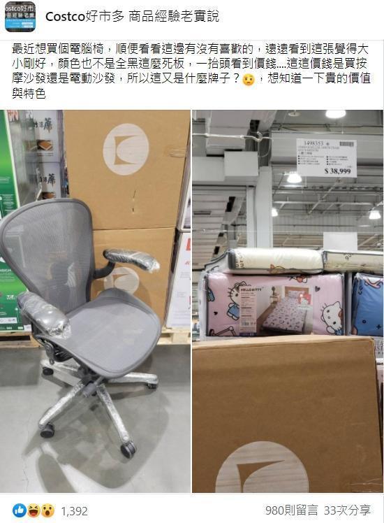 網友看到好市多一張電腦椅要價將近4萬元,讓她好奇發文詢問這張電腦椅有何厲害之處。(翻攝自「Costco好市多 商品經驗老實說」臉書)