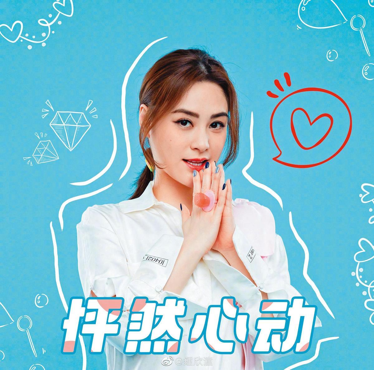 阿嬌上陸綜《怦然心動20歲》,廣告人像和她現在的樣貌相差頗大。(翻攝自鍾欣潼微博)